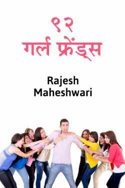Rajesh Maheshwari द्वारा लिखित 92 गर्लफ्रेंड्स बुक  हिंदी में प्रकाशित