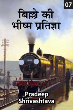 Billo ki Bhishm Pratigya  - 7 by Pradeep Shrivastava in Hindi
