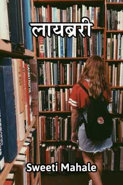 Library - 1 by Sweeti Mahale in Marathi