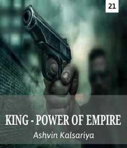 KING - POWER OF EMPIRE - 21 by Ashvin Kalsariya in Gujarati