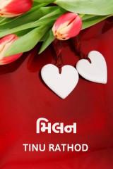 મિલન by Tinu Rathod _તમન્ના_ in Gujarati