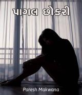 પાગલ છોકરી.. by Paresh Makwana in Gujarati