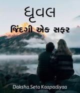 ધૃવલ: જિન્દગી એક સફર by VANDE MATARAM in Gujarati