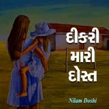 Nilam Doshi profile