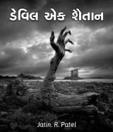 ડેવિલ એક શૈતાન by Jatin.R.patel in Gujarati