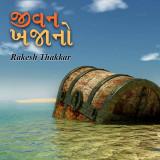 જીવન ખજાનો by Rakesh Thakkar in Gujarati