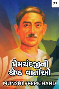 Premchandjini Shreshth Vartao - 23 by Munshi Premchand in Gujarati