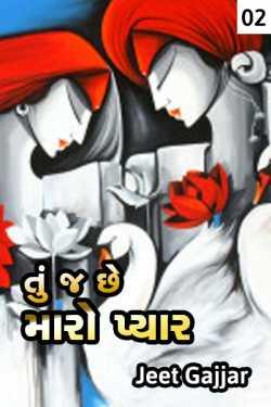 Tu j chhe maro pyaar - 2 by Jeet Gajjar in Gujarati