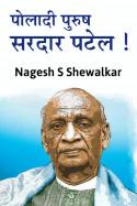 पोलादी पुरुष : सरदार पटेल! by Nagesh S Shewalkar in Marathi