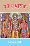 पंप रामायण by Aaryaa Joshi in Marathi