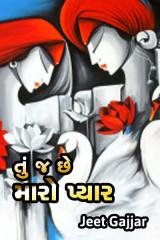 તું જ છે મારો પ્યાર by Jeet Gajjar in Gujarati