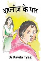 दहलीज़ के पार द्वारा  Dr kavita Tyagi in Hindi