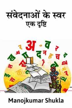 Manoj kumar shukla द्वारा लिखित संवेदनाओं के स्वरः एक दृष्टि बुक  हिंदी में प्रकाशित