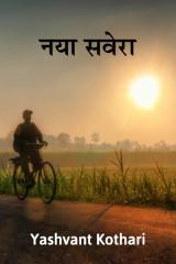 नया सवेरा - (सवेरे का सूरज) by Yashvant Kothari in Hindi