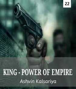 KING - POWER OF EMPIRE - 22 by Ashvin Kalsariya in Gujarati