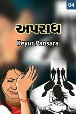 Apradh - 4 by Keyur Pansara in Gujarati