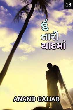 Hu tari yaadma - 13 by Anand Gajjar in Gujarati