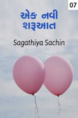 A new beginning - 7 by Sagathiya sachin in Gujarati