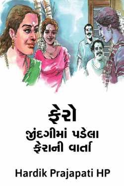 Fero- Zindagima padela Ferani Varta by Hardik Prajapati HP in Gujarati