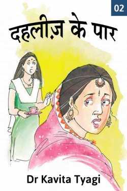 Dahleez Ke Paar - 2 by Dr kavita Tyagi in Hindi