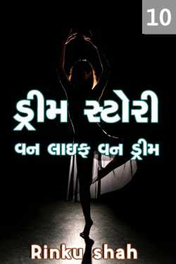 Dream story one life one dream - 10 by Rinku shah in Gujarati