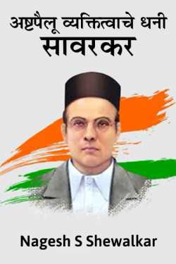 Savarkar by Nagesh S Shewalkar in Marathi