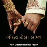 ગોઠવાયેલા લગ્ન by Ravi Yadav in Gujarati