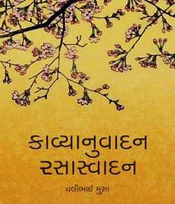 કાવ્યાનુવાદન-રસાવાદન by Valibhai Musa in :language