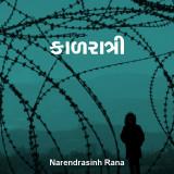 કાળરાત્રી by Narendrasinh Rana in Gujarati