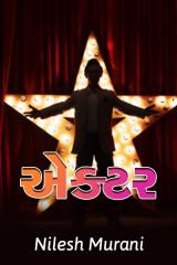 એક્ટર - દ્વારા NILESH MURANI in Gujarati