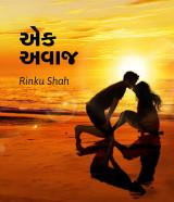 એક અવાજ by Rinku shah in Gujarati