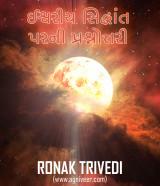 ઈશ્વરીય સિદ્ધાંત પરની પ્રશ્નોત્તરી by Ronak Trivedi in Gujarati