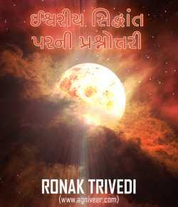 ઈશ્વરીય સિદ્ધાંત પરની પ્રશ્નોત્તરી by Ronak Trivedi in :language