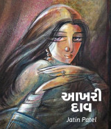 આખરી દાવ by Jatin.R.patel in Gujarati