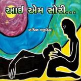 આઈ એમ સોરી by Ashwin Majithia in Gujarati