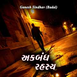 અકબંધ રહસ્ય by Ganesh Sindhav (Badal) in :language