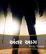 અંતર આગ by Vicky Trivedi in Gujarati