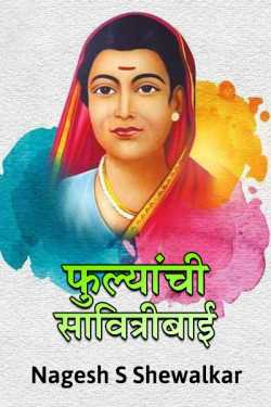 Savitribai by Nagesh S Shewalkar in Marathi