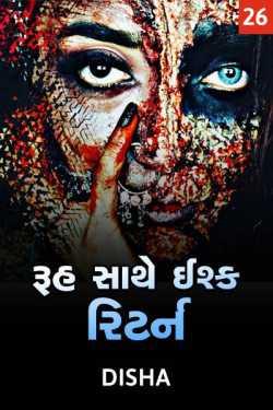 Ruh sathe ishq return - 26 by Disha in Gujarati