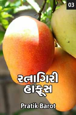 alphanao mango - 3 by Pratik Barot in Gujarati