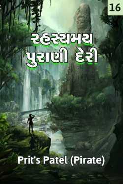 Rahasyamay purani deri - 16 by Prit's Patel (Pirate) in Gujarati