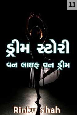 Dream story one life one dream - 11 by Rinku shah in Gujarati
