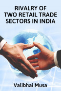 Rivalry of two retail trade sectors in India by Valibhai Musa in English