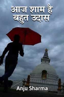 Aaj shaam hai bahut udaas by Anju Sharma in Hindi