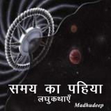 समय का पहिया by Madhudeep in Hindi