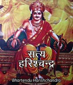 Satya Harishchandra - 1 by Bhartendu Harishchandra in Hindi