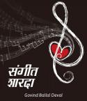 Govind Ballal Deval यांनी मराठीत संगीत शारदा - अंक - 1