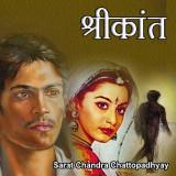 श्रीकांत द्वारा  Sarat Chandra Chattopadhyay in Hindi