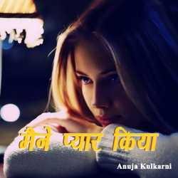Maine Pyar Kiya - Part 1 by Anuja Kulkarni in Marathi