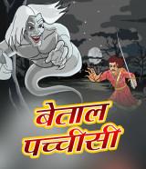 बेताल पच्चीसी by Somadeva in Hindi